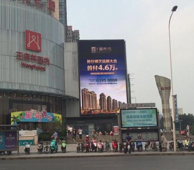 河南省郑州市中原区王府井百货LED户外大屏