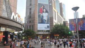 上海市浦东新区南京东路置地广场玻璃贴广告