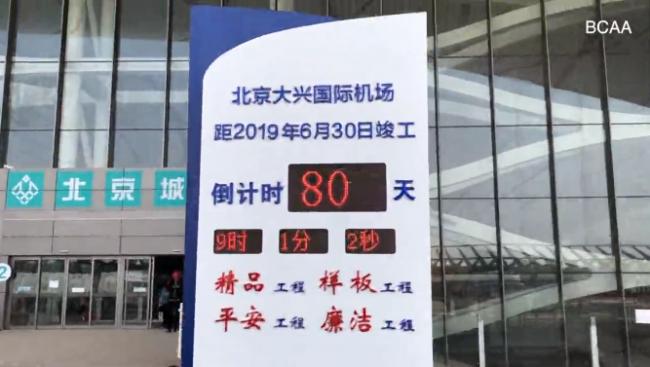 北京新机场广告媒体前瞻 大兴机场即将上线