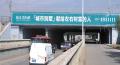 内蒙古呼和浩特市回民区巴彦淖尔路铁路桥户外广告牌