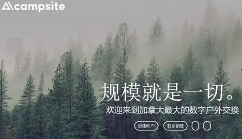 播尚再收购:户外广告自主交易上刊平台Campsite