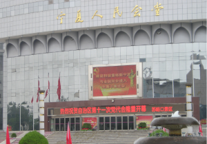 宁夏银川市兴庆区光明广场人民大会堂LED屏