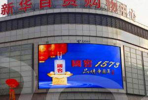 宁夏银川市灵武市步行街购物中心LED户外大屏