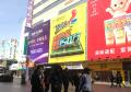 山东省青岛市北区当代商城墙体南侧墙体广告牌