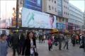 山东省青岛市北区台东步行街当代商城墙体广告牌