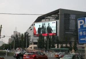 北京市东城区东二环航空服务楼户外LED显示屏