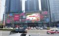 山东省青岛市黄岛区长江中路麦凯乐商场LED大屏