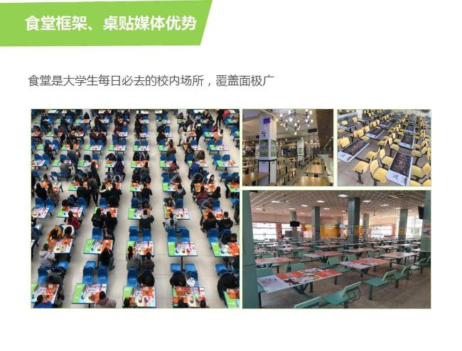 上海校园灯箱/桌贴/框架/围栏/全媒体广告