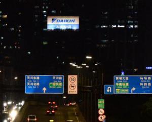 广东省广州市天河区天河路—华侨友谊酒店广告牌