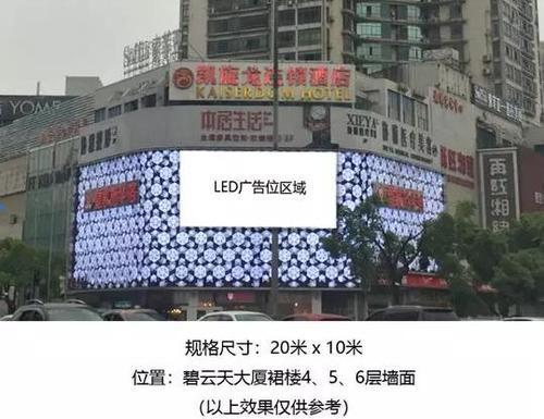400万成交,长沙首个商业LED户外广告拍卖成功