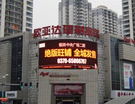 河南省洛阳市西工区欧亚达建材家居高清LED显示屏