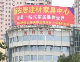 广东省广州市番禺区同利大厦楼顶户外广告牌