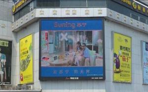 安徽省合肥市庐阳区青云服饰广场户外LED显示屏