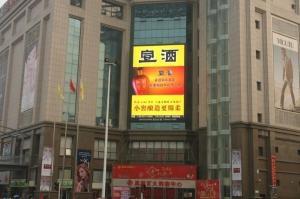 安徽省合肥市巢湖百大购物中心户外LED显示屏