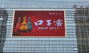 安徽省合肥市蜀山区大洋百货户外LED显示屏