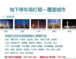 北京市高档写字楼/社区地下车库停车场灯箱广告(全国性)