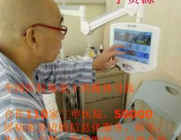 上海市浦东新区医院智能终端广告媒体投放(全国性)