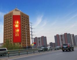 山东济南市历城区黄台大酒店楼体户外大牌