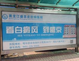 黑龙江省哈尔滨市公交候车亭户外广告