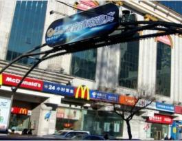 黑龙江省哈尔滨市南岗区果戈里大街彩虹桥体广告