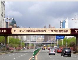 黑龙江省哈尔滨市南岗区中山路省医院桥体广告