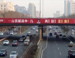 黑龙江省哈尔滨市南岗区和兴路与新文昌交汇处桥体广告