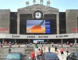 黑龙江省哈尔滨市南岗区火车站楼体广告位