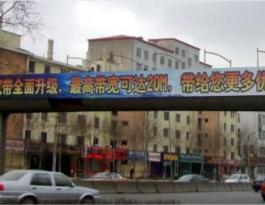 黑龙江省哈尔滨市南岗区和兴路汉广街桥体广告