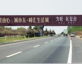 吉林省长春市长吉高速跨街桥户外广告牌