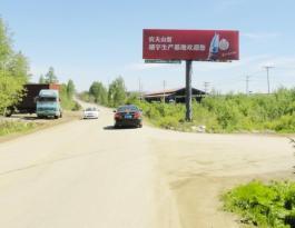 吉林省白山市靖宇至白山农夫山泉门前户外广告牌
