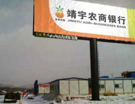 吉林省白山市抚松县露水河砬子河户外广告牌