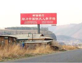 吉林省白山市长白沿江村户外立柱广告牌