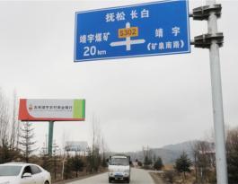 吉林省白山市靖宇至抚松龙岗加油站户外广告牌