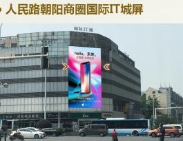 湖南长沙市芙蓉区人民路国际IT城户外大屏