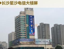 湖南省长沙市长沙县星沙电信大楼户外大屏