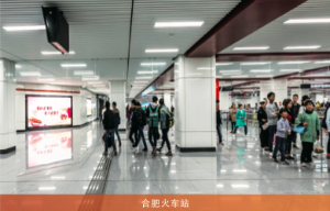 安徽省合肥市1号线/2号线展厅LED大屏