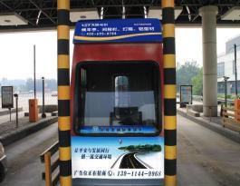 北京市京津塘高速大羊坊收费站贴纸户外广告