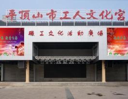 河南省平顶山市新华区工人文化宫LED显示屏