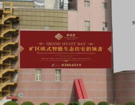 辽宁省大连市沙河口区星海会展中心东侧户外大牌