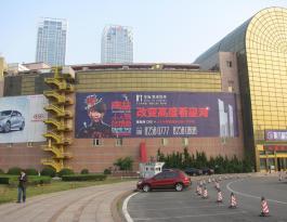 辽宁省大连市沙河口区星海会展中心西侧户外大牌