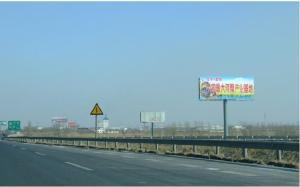 北京市京沈高速533.5公里处户外广告牌