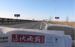 辽宁省沈阳市京沈高速511公里处户外立柱广告