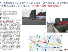 广东汕头市金平区金凤桥国道324穿城路段广告位