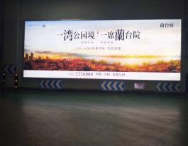 四川省各区域地下车库墙体灯箱户外广告