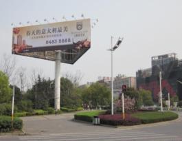 湖北省武汉市蔡甸区武汉体育中心旁户外广告牌