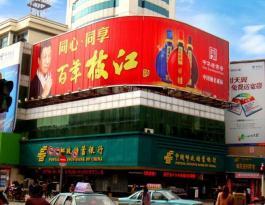 湖北省随州市曾都区中国电信楼顶三面翻广告