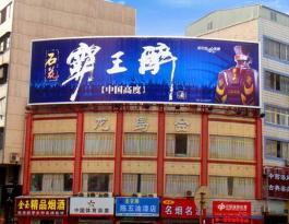 湖北省随州市曾都区水西门龙岛会楼顶广告牌