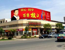 湖北省随州市立交桥乾坤商务宾馆老楼顶广告牌