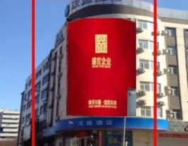 辽宁省沈阳市沈河区中街正阳街汉庭酒店户外大牌