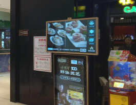 湖北武汉江汉区49寸T型互动LCD广告机